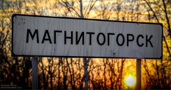 Автошкола в Магнитогорске